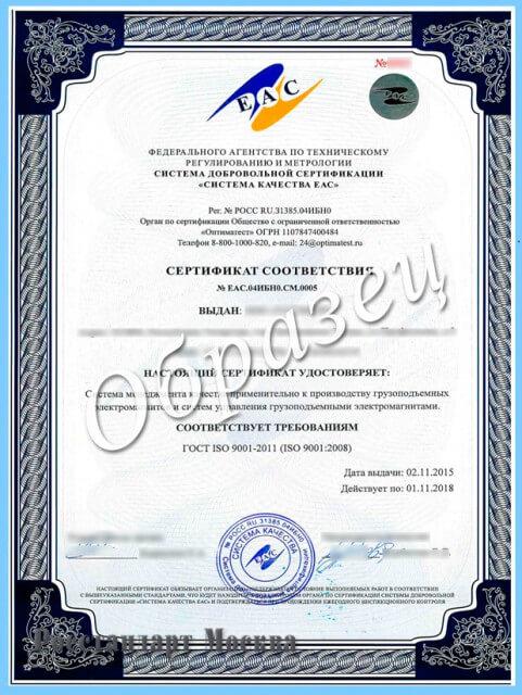Добровольный сертификат ИСО