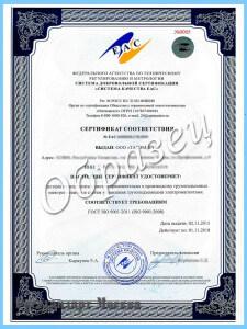 Добровльный сертификат